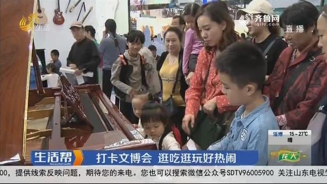 济南:打卡文博会 逛吃逛玩好热闹