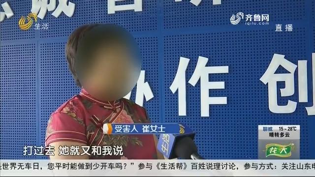 """【防骗全民行】潍坊:""""表姐""""微信求助 三千元""""不翼而飞"""""""