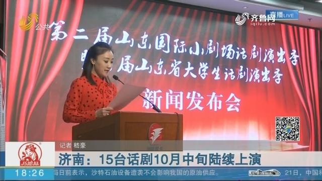 济南:15台话剧10月中旬陆续上演