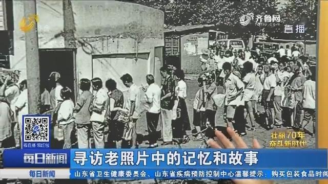 青岛:寻访老照片中的记忆和故事