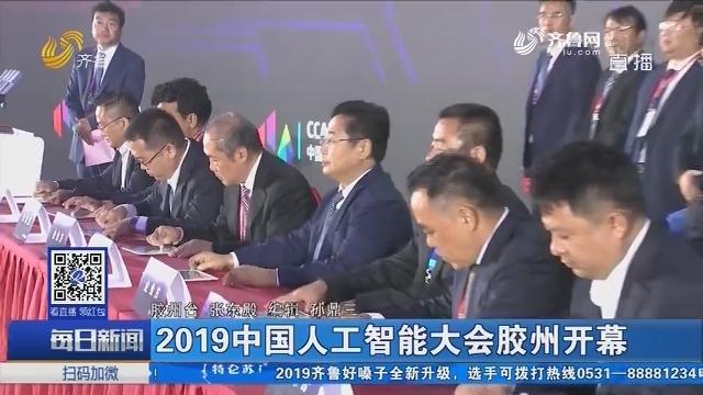 2019中国人工智能大会胶州开幕