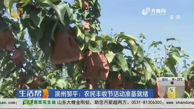 滨州邹平:农民丰收节活动准备就绪