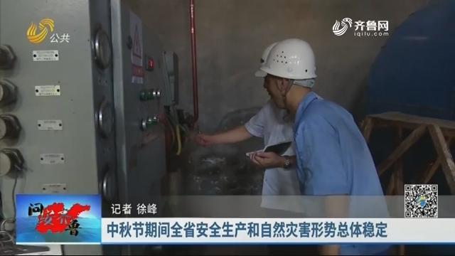 20190922《问安齐鲁》:中秋节期间全省安全生产和自然灾害形势总体稳定