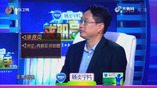 """20190922《求职高手》:""""最会说话的年轻人""""""""空降""""节目现场"""
