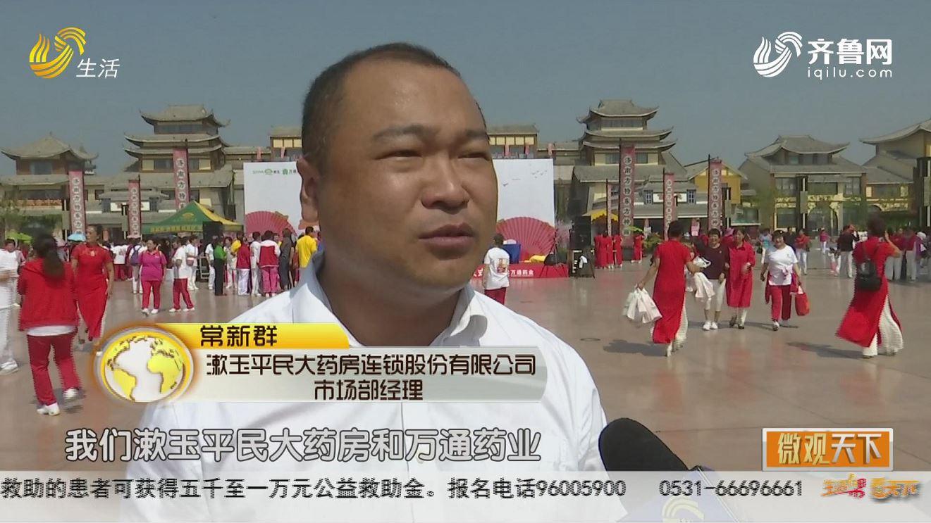 济南三千人广场舞展演 为祖国祝福