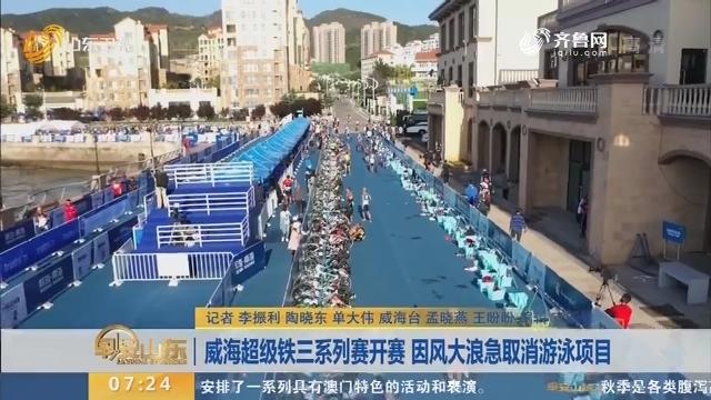 威海超級鐵三系列賽開賽 因風大浪急取消游泳項目