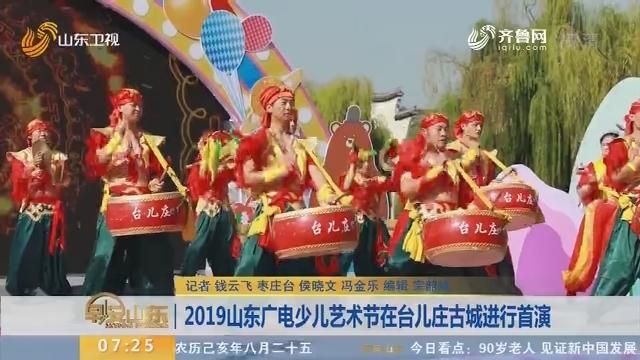 2019山東廣電少兒藝術節在臺兒莊古城進行首演