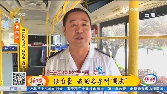 """青州:很自豪 我的名字叫""""国庆"""""""