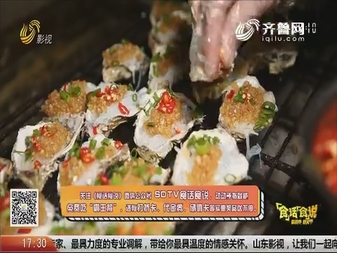 20190923《你消费我买单之食话食说》:淄博美食大咖力荐餐厅