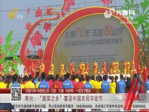 """【壮丽70年 丰收悦山东】寿光:""""蔬菜之乡""""喜迎中国农民丰收节"""