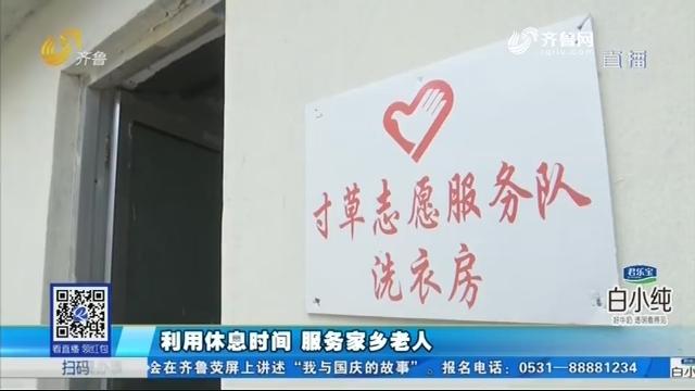 临沂:老中青三代人 建孝善志愿者服务队