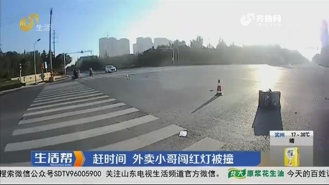 潍坊:赶时间 外卖小哥闯红灯被撞