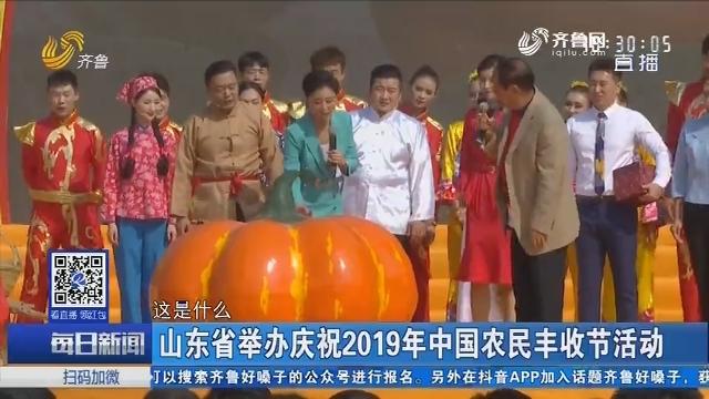 山东省举办庆祝2019年中国农民丰收节活动