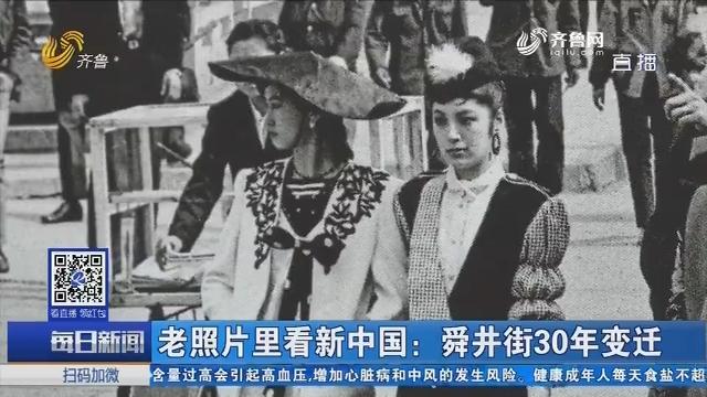 老照片里看新中国:舜井街30年变迁