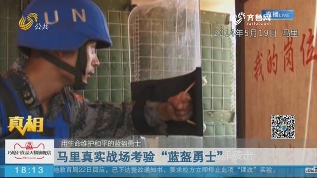 """【真相】【用生命维护和平的蓝盔勇士】马里真实战场考验""""蓝盔勇士"""""""