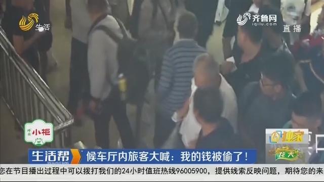 【独家】济宁:候车厅内旅客大喊——我的钱被偷了!