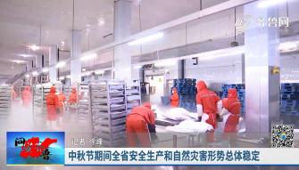 《问安齐鲁》09-22播出《中秋节期间全省安全生产和自然灾害形势总体稳定》