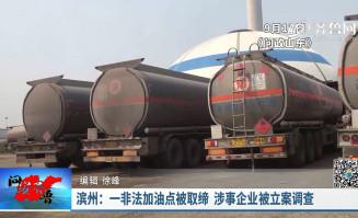 《问安齐鲁》09-22播出《滨州:一非法加油点被取缔 涉事企业立案调查》