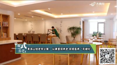 """青岛山佳老年公寓:以康复促养老 实现医养""""无缝化"""""""