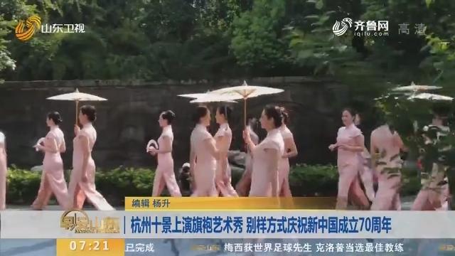【闪电新闻排行榜】杭州十景上演旗袍艺术秀 别样方式庆祝新中国成立70周年