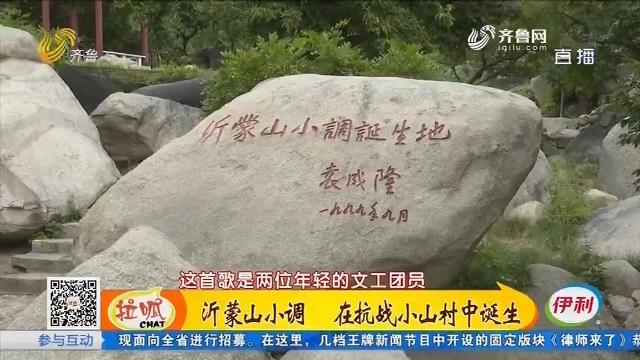 临沂:沂蒙山小调 在抗战小山村中诞生