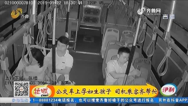 巨野:公交车上孕妇生孩子 司机乘客齐帮忙