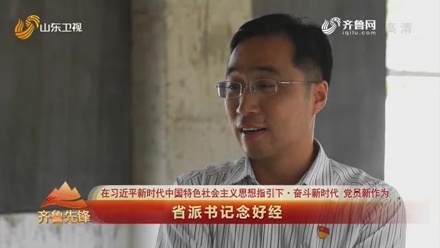 20190924《齐鲁先锋》:在习近平新时代中国特色社会主义思想指引下·奋斗新时代 党员新作为 省派书记念好经