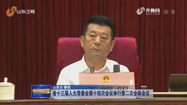 省十三届人大常委会第十四次会议举行第二次全体会议