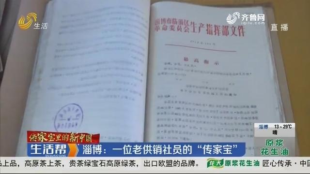 """【传家宝里的新中国】淄博:一位老供销社员的""""传家宝"""""""