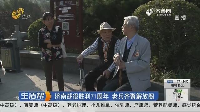 济南战役胜利71周年 老兵齐聚解放阁
