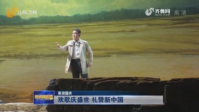 【喜迎国庆】欢歌庆盛世 礼赞新中国