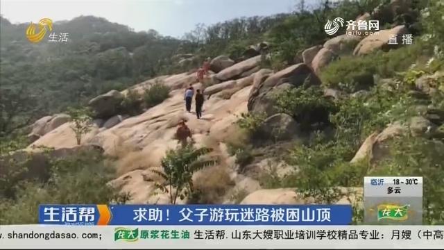 济宁:求助!父子游玩迷路被困山顶