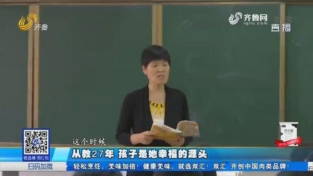 东营:从教27年 孩子是她幸福的源头
