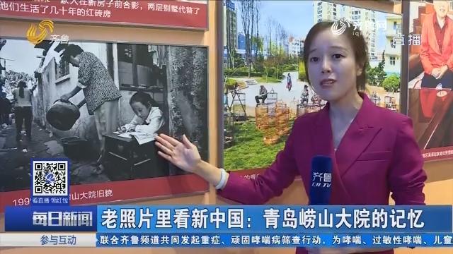 老照片里看新中国:青岛崂山大院的记忆