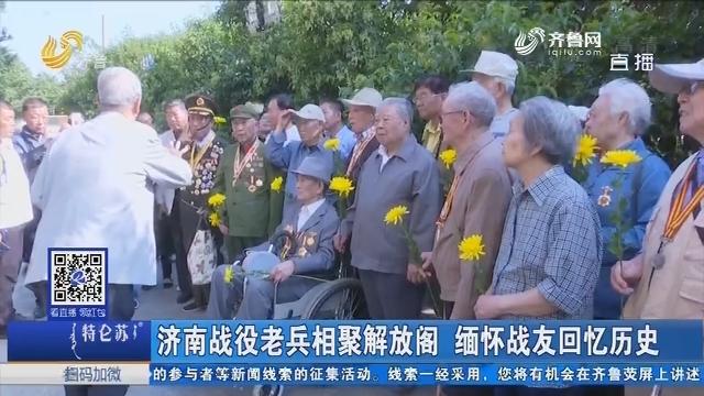 济南战役老兵相聚解放阁 缅怀战友回忆历史
