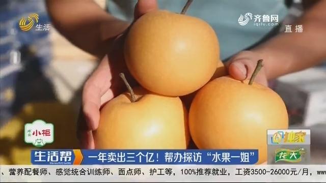 """【独家】青岛:一年卖出三个亿!帮办探访""""水果一姐"""""""