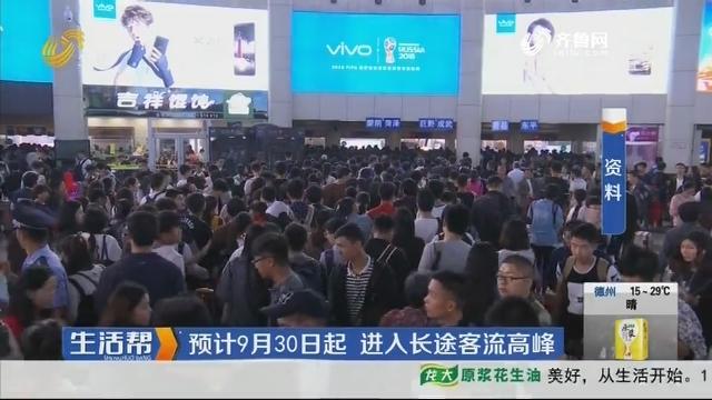 济南:预计9月30日起 进入长途客流高峰