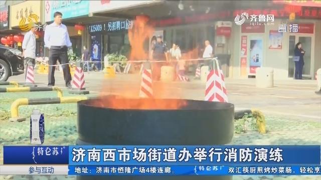 济南西市场街道办举行消防演练
