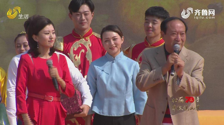 山东省2019中国农民丰收节直播(上)20190923