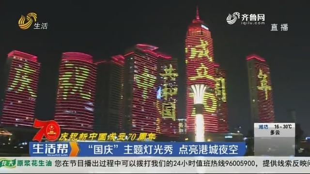 """【庆祝新中国成立70周年】""""国庆""""主题灯光秀 点亮港城夜空"""
