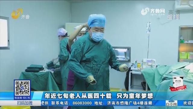 淄博:年近七旬老人从医四十载 只为童年梦想
