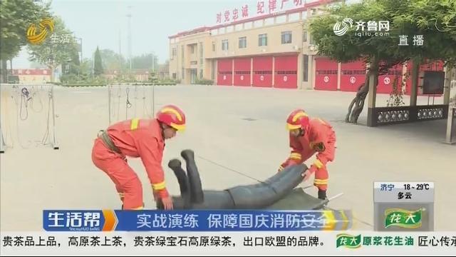 烟台:实战演练 保障国庆消防安全