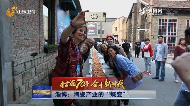 """【壮丽70年 奋斗新时代】淄博:陶瓷产业的""""蝶变"""""""