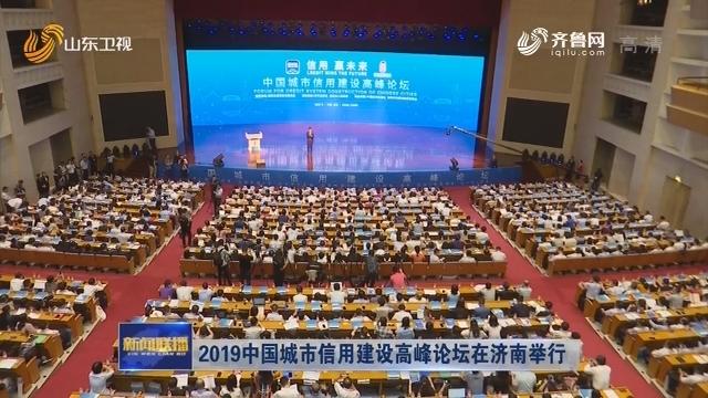 2019中國城市信用建設高峰論壇在濟南舉行