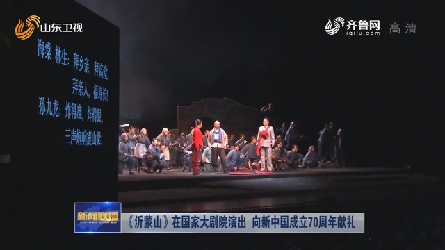 《沂蒙山》在国家大剧院演出 向新中国成立70周年献礼