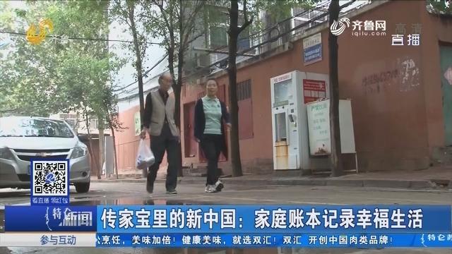潍坊:传家宝里的新中国 家庭账本记录幸福生活