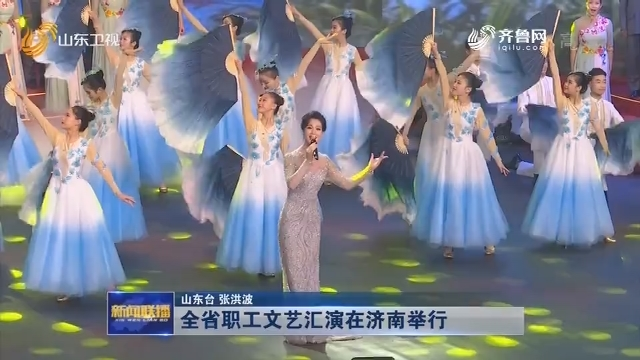 全省职工文艺汇演在济南举行