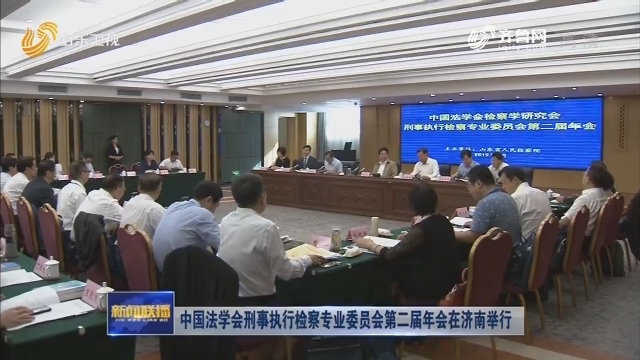 中国法学会刑事执行检察专业委员会第二届年会在济南举行