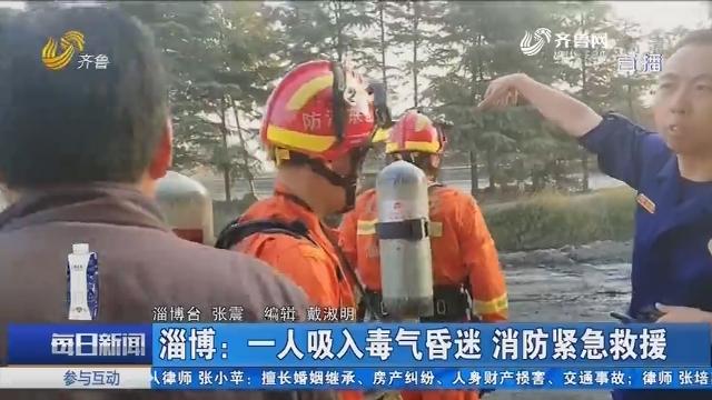 淄博:一人吸入毒气昏迷 消防紧急救援