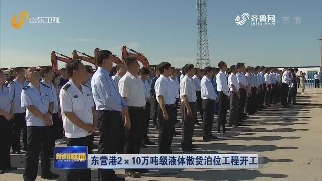 东营港2×10万吨级液体散货泊位工程开工